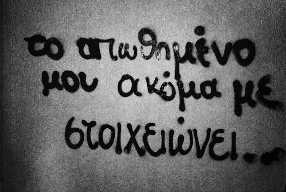 Λέω πως σε ξεπέρασα μα εσύ πάντα είσαι εδώ.